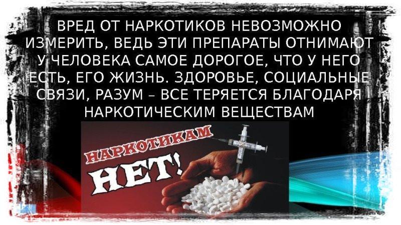 Вред наркоманию наркология сокол