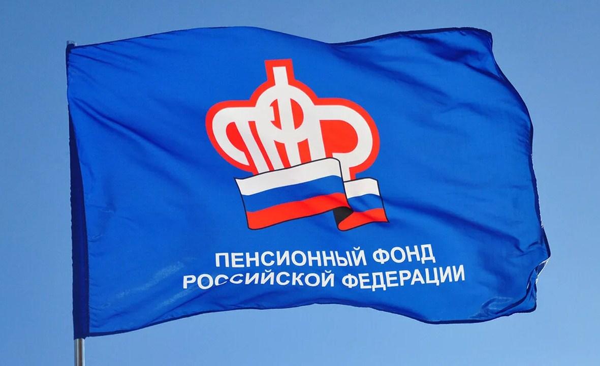 Пенсионный фонд кировский район спб личный кабинет потребительская корзина сентябрь